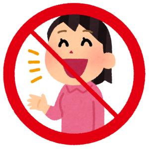 """「めんどくせぇ…」笹塚にあるという居酒屋の""""謎ルール""""が物議を醸す"""