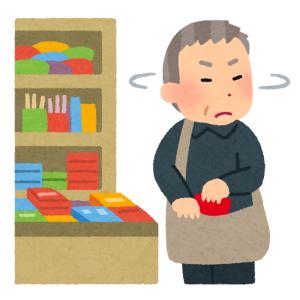 """「万引きされた本がメルカリに…」→あるベテラン書店員の""""万引き抑止方法""""が話題に"""