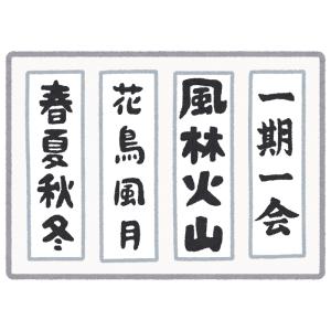 「世紀末だ…」ある神社の『書き初め展示』がフリーダムすぎるww