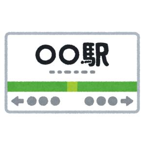 """【唖然】ある日本語のテキストに書かれた『駅』という漢字の""""成り立ち""""がトンデモすぎる件www"""