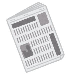 """【辛辣】""""全国臨時休校""""発表翌朝の新聞に掲載された『川柳』がキレッキレだと話題に🤔"""