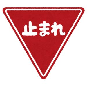 """【悲報】「習ったハズなのに…」この道路標識、""""追越し禁止""""ではなかったwww"""