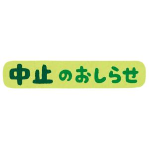 """【悲報】新型コロナ、ついに""""あのイベント""""をも中止に追い込んでしまう"""