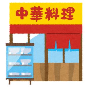 【悲報】都内にあるこの中華料理屋、テイクアウトを始めたっぽいんだけど…売る気あるのか?🤔
