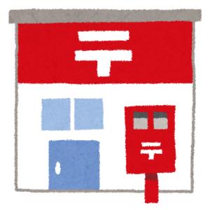 """「倒産寸前感が凄い…」まるで""""民営化の末路""""みたいな郵便局が発見される😓"""