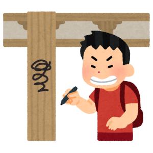 「なぜその日本語を…」イタリアの街に突然現れた落書きが意味不明すぎる😂