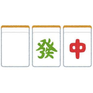 【悲報】マージャンの初心者は…この牌を『チュン』と勘違いするらしい😂