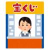 【悲報】渋谷の宝くじ売り場がとんでもないミスを犯すwww
