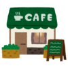 この喫茶店…カタカナ表記すると雰囲気が台無しになるwww