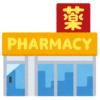 """「地名ならしょうがない…」北海道江別市にある薬局の""""支店名""""が完全にアウトだと話題に😓"""