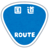 【悲報】ドクター中松創研が施設周辺に設置している「交通標識のオブジェ」にGoogleMapが騙されるw