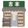【カオス】古本屋で『ボボボーボ・ボーボボ』を全巻購入した結果wwww