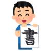【唖然】中国のフリマサイトで日本の小学生が書いた習字が「歴史的な書」として売り出されてしまうww
