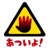 【恐怖】そんな事ってあるの!? 鹿児島の海岸に立つ注意看板の内容がレアすぎる…