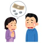 【衝撃】30万円貸した友人に数ヶ月ぶりのLINEを送ったら…とんでもない返事が返ってきた🤔