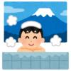 """大阪・西成の銭湯、日替わりの薬用風呂にとんでもない""""薬""""を入れてしまうwww"""