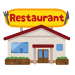 【悲報】オーストラリアにあるレストランが…飲食店として絶対使っちゃいけない漢字を使ってる件😨