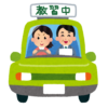 「なんて羨ましい…」京都にある某自動車教習所が高速教習で使う車がコチラwww
