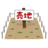 【悲報】歌舞伎町にある1000㎡の土地がいつの間にか5億も値下がりしてたwww