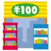 """「潰しにきたな…!」ダイソーが新しくオープンした300円ショップが""""あのお店""""ソックリだと話題に😨"""