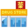 """【驚愕】とある薬局でとんでもない""""効用""""をもつ鼻炎薬が発見されるwww"""