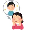 女性の言う「○○好きな人と付き合いたいです~」の真意とは…?男が陥りがちな勘違いを挙げるネタツイが流行w