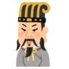 この「中国王朝」の暗記法…いくらなんでも無理があるだろwwwww
