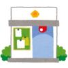 """【悲報】東長崎駅前の交番がとんでもない""""サイドビジネス""""を展開しているwww"""