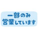 「コロナどころの騒ぎじゃねえ…」愛知県のお店が営業短縮する理由が衝撃的ww