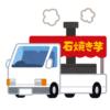 【驚愕】日本に住み始めた外国人にとって「焼き芋屋の車」はこう見えているらしいwww