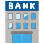 【大殺界】あるツイ民が訴える「4月30日に銀行に行かない方がいい理由」がコチラ…
