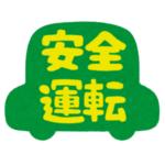 広島県内の中国道にある「交通安全看板」が…全力で煽っていくスタイルだったwww