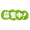 """【衝撃】「何の罰ゲームなんだ…」新宿でとんでもないモノを""""募集""""する人が目撃される😓"""