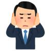"""【業務妨害】""""あの声""""がうるさい! コロナ禍の在宅Web会議に新たな弊害が🤔"""