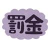 """「可能なんだ…」交通違反の反則金数千円を""""とんでもない場所""""で支払ったツイ民が話題に😅"""
