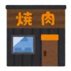 【悲報】福島にある焼き肉屋さん、とんでもないサービスを始めてしまうwww