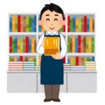"""【納得】世の中がヤバいと""""あの本""""が売れる!? まるで世相のリトマス氏のような小説がコチラ"""