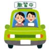 """【動画】自動車教習所の車には、運転席の角度からは見えない""""隠しメーター""""が存在するらしい…"""