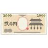 【時代】十代の女性店員、お客さんが出した「二千円札」を見て衝撃の一言www