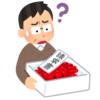 """【注意】代金1000円と思わせて…?Amazonでとんでもない""""詐欺商法""""が横行してしまう😨"""