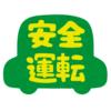 【困惑】愛知県某所の道路情報板に表示された「交通安全スローガン」が実にヤベぇw
