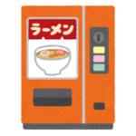 """「需要あるの…?」千葉の某駅前にとんでもない""""レア自販機""""が爆誕していたwww"""