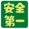 """【懺悔】昭和生まれのTV好きなら絶対反応してしまう""""安全看板""""が北海道で発見されるw"""