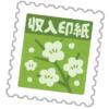 【驚愕】横浜にある運輸支局による「印紙」の販売方法が斜め上すぎるwww