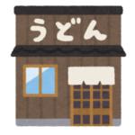 """【衝撃】「これはエグい…」潰れたうどん屋の和風建物が""""とんでもないお店""""に居抜かれている🤔"""