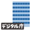 【公認】デジタル庁のウェブサイトをIE11で開いてみた結果→エンジニア歓喜www
