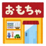 「さすが尼崎…」兵庫県某所にあるオモチャ屋の外見がインパクト抜群だと話題にwww