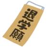 【略字】ある編集者が書く「願」という漢字のクセが凄いwww