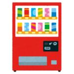 【恐怖】大阪のドヤ街に突如現れた「抗体検査キット」自販機が怪しすぎる…😨