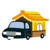 """「これは貴重…」昭和初期まで使われていたという""""人力霊柩車""""がネットオークションに出品されるw"""